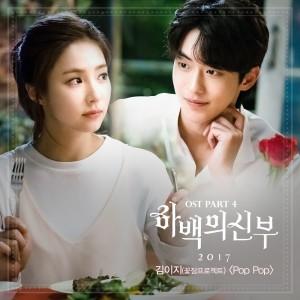 김이지(꽃잠프로젝트) - Pop Pop (tvN 하백의 신부 OST Part3) [REC,MIX,MA] Mixed by 김대성